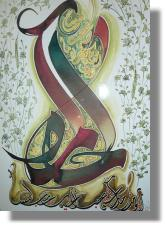 calligraphy54